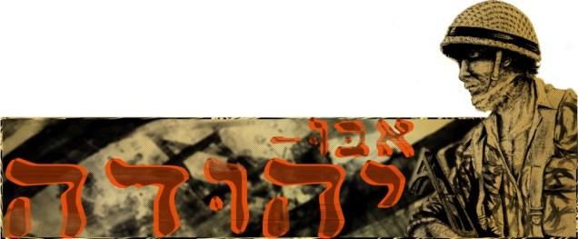 AbuYehuda940